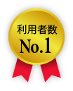 利用者数No.1
